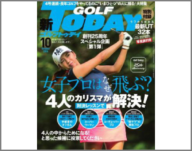 GOLF TODAY 10月号